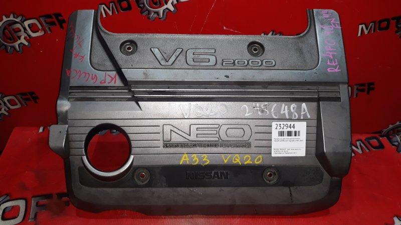 Крышка на двигатель декоративная Nissan Cefiro A33 VQ20DE 1998 (б/у)