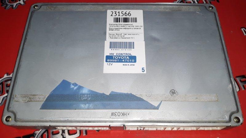 Компьютер (блок управления) Toyota Prius NHW11 1NZ-FXE 2000 (б/у)