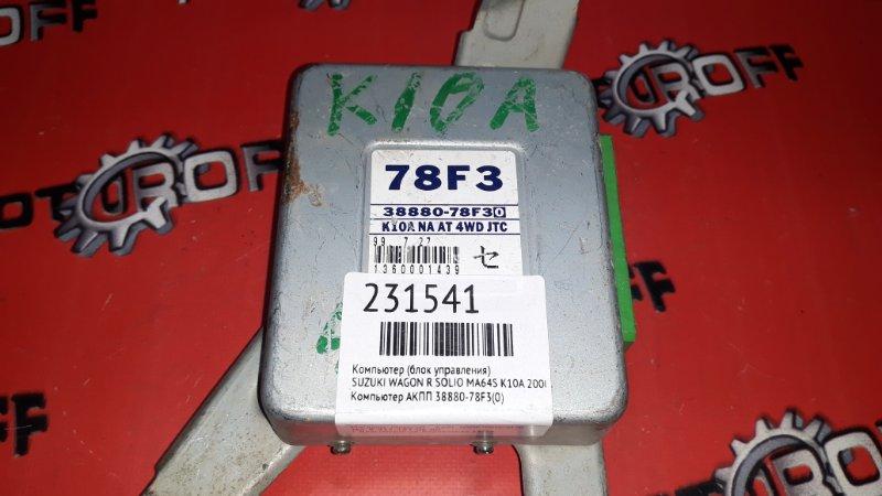 Компьютер (блок управления) Suzuki Wagon R Solio MA64S K10A 2000 (б/у)