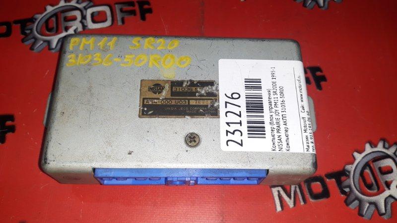 Компьютер (блок управления) Nissan Prairie Joy PM11 SR20DE 1995 (б/у)