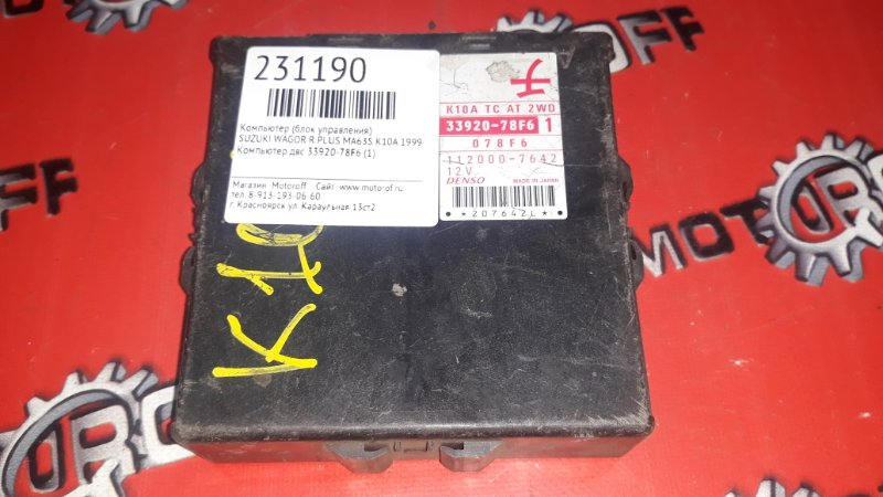 Компьютер (блок управления) Suzuki Wagon R Plus MA63S K10A 1999 (б/у)