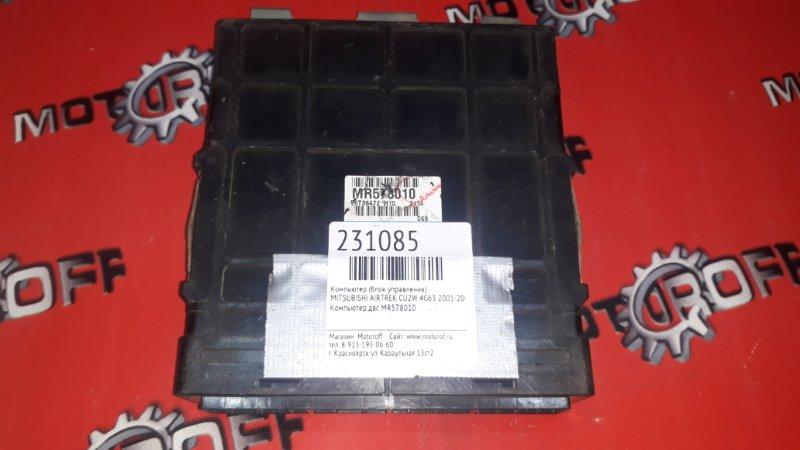 Компьютер (блок управления) Mitsubishi Airtrek CU2W 4G63 2001 (б/у)