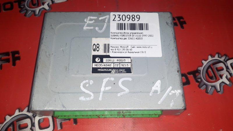 Компьютер (блок управления) Subaru Forester SF5 EJ20 1997 (б/у)