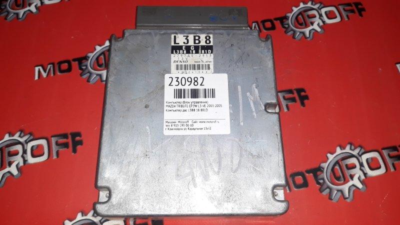 Компьютер (блок управления) Mazda Tribute EP3W L3-VE 2000 (б/у)