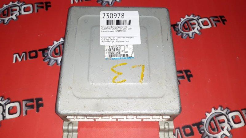 Компьютер (блок управления) Mazda Mpv LW3W L3-DE 2002 (б/у)