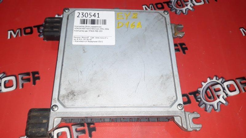 Компьютер (блок управления) Honda Partner EY8 D16A 1996 (б/у)