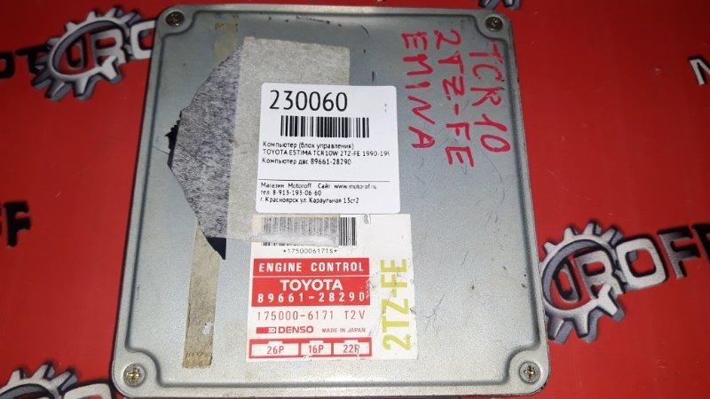 Компьютер (блок управления) Toyota Estima TCR10W 2TZ-FE 1990 (б/у)