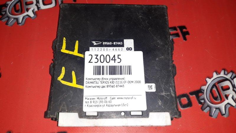 Компьютер (блок управления) Daihatsu Terios Kid J111G EF-DEM 2000 (б/у)