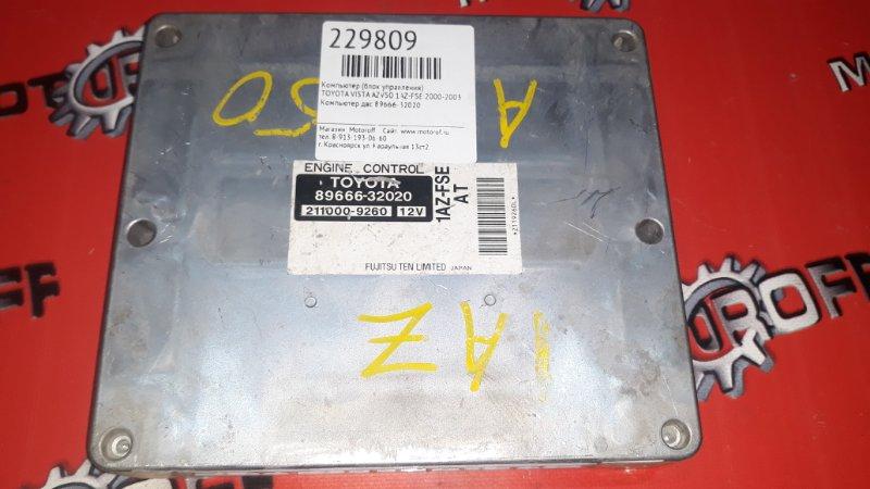 Компьютер (блок управления) Toyota Vista AZV50 1AZ-FSE 2000 (б/у)