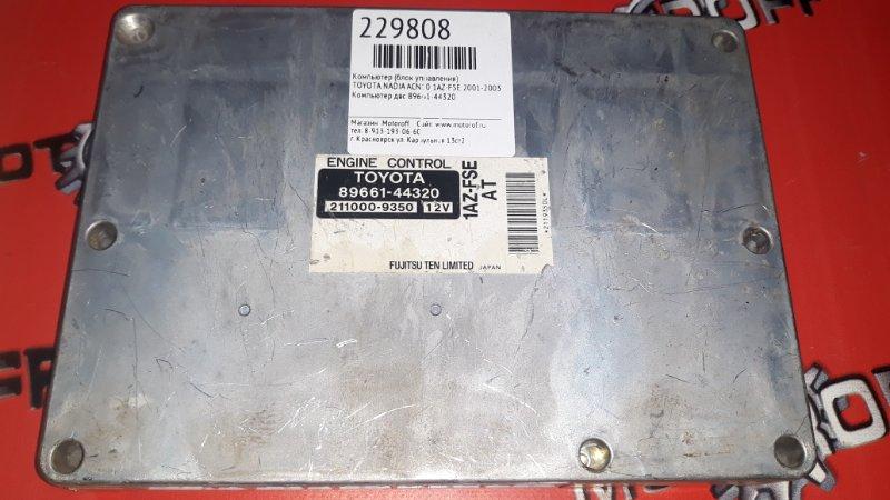 Компьютер (блок управления) Toyota Nadia ACN10 1AZ-FSE 2001 (б/у)