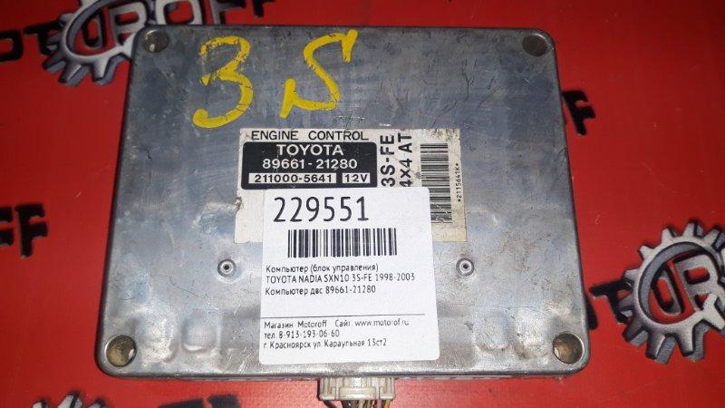 Компьютер (блок управления) Toyota Nadia SXN10 3S-FE 1998 (б/у)