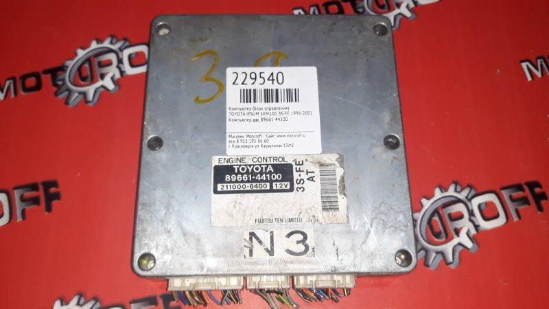 Компьютер (блок управления) Toyota Ipsum SXM10G 3S-FE 1996 (б/у)