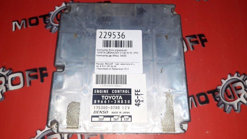 Компьютер (блок управления) Toyota Corona Exiv ST200 4S-FE 1993 (б/у)