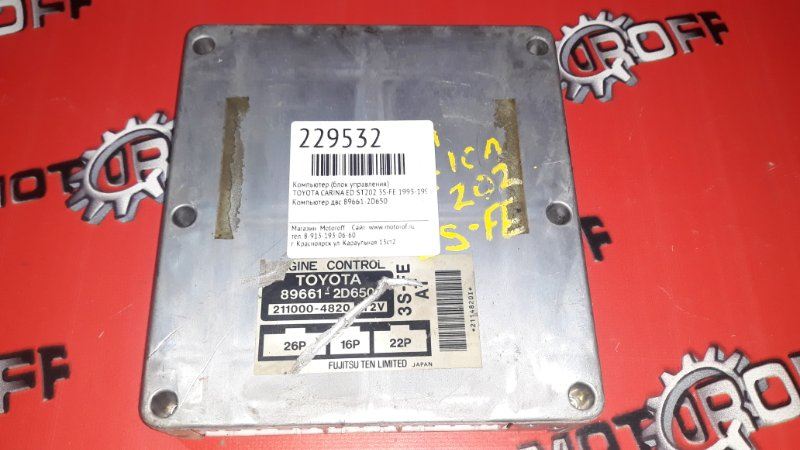 Компьютер (блок управления) Toyota Carina Ed ST202 3S-FE 1993 (б/у)