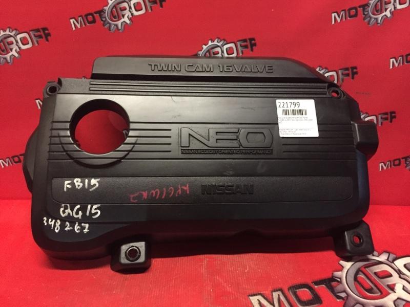 Крышка на двигатель декоративная Nissan Sunny FB15 QG15DE 1998 (б/у)