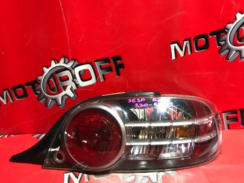 Фонарь (стоп-сигнал) Mazda Rx8 SE3P 13B-MSP 2003 задний правый (б/у)
