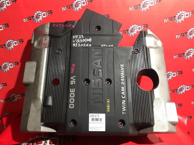 Крышка на двигатель декоративная Nissan Cedric HY33 VQ30DE 1995 (б/у)