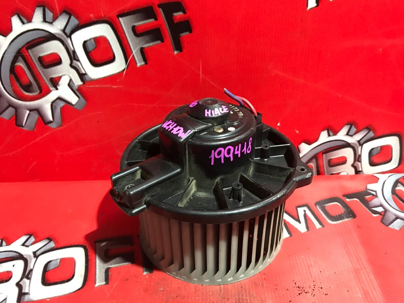 Вентилятор (мотор отопителя) Toyota Grand Hiace VCH10W 5VZ-FE 1999 (б/у)