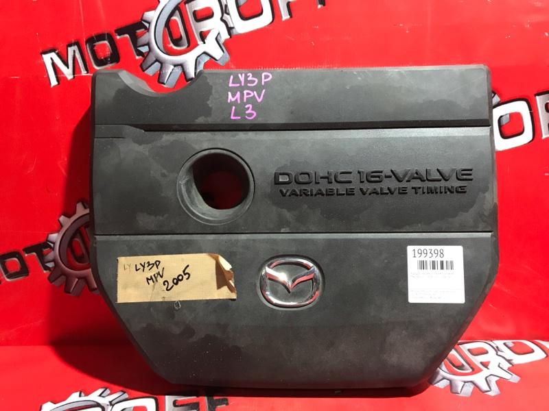 Крышка на двигатель декоративная Mazda Mpv LY3P L3-VE 2005 (б/у)