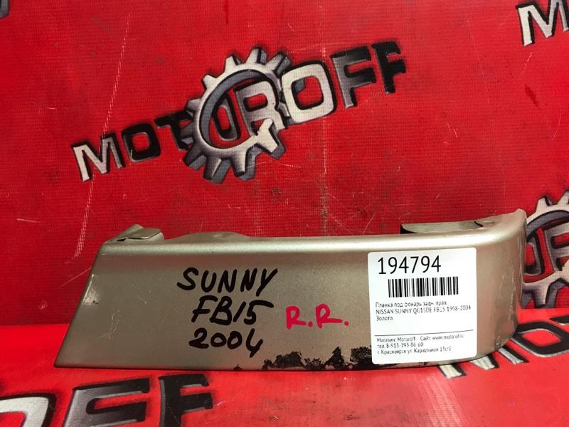 Планка под фонарь Nissan Sunny FB15 QG15DE 1998 задняя правая (б/у)