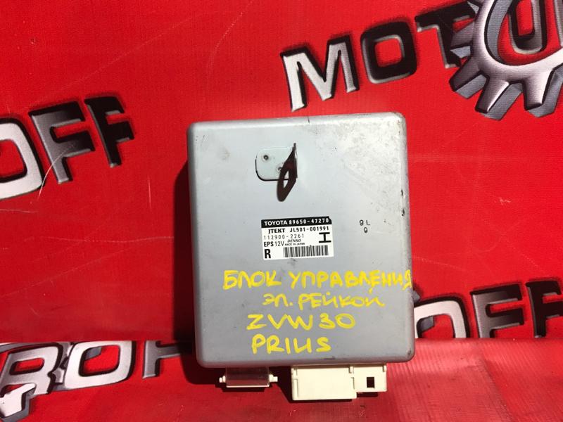 Блок управления рулевой рейкой Toyota Prius ZVW30 2ZR-FXE 2009 (б/у)
