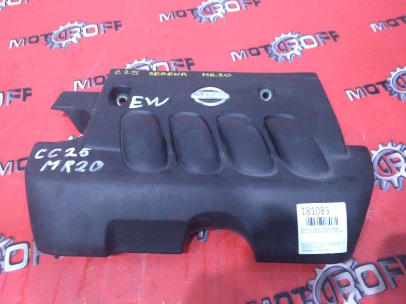 Крышка на двигатель декоративная Nissan Serena C25 MR20DE 2005 (б/у)