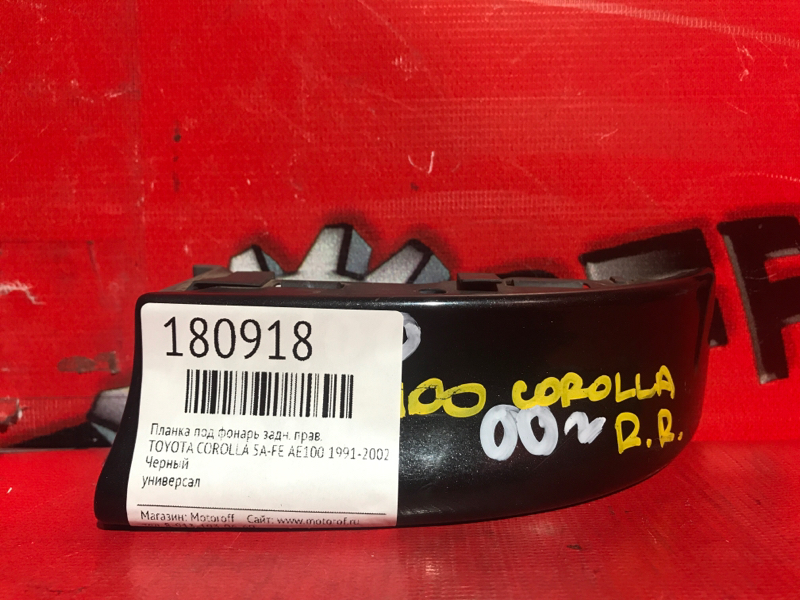 Планка под фонарь Toyota Corolla AE100 5A-FE 1991 задняя правая (б/у)