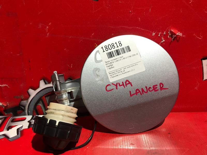 Лючок топливного бака Mitsubishi Lancer X CY4A 4B11 2006 (б/у)