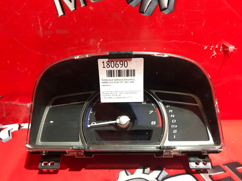 Комбинация приборов (спидометр) Honda Civic FD1 R18A 2005 (б/у)