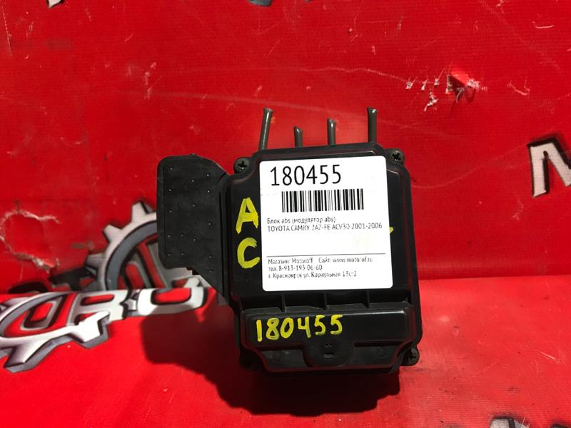 Блок abs (модулятор abs) Toyota Camry ACV30 2AZ-FE 2001 (б/у)