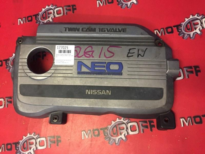 Крышка на двигатель декоративная Nissan Sunny FB15 QG15DE 2002 (б/у)