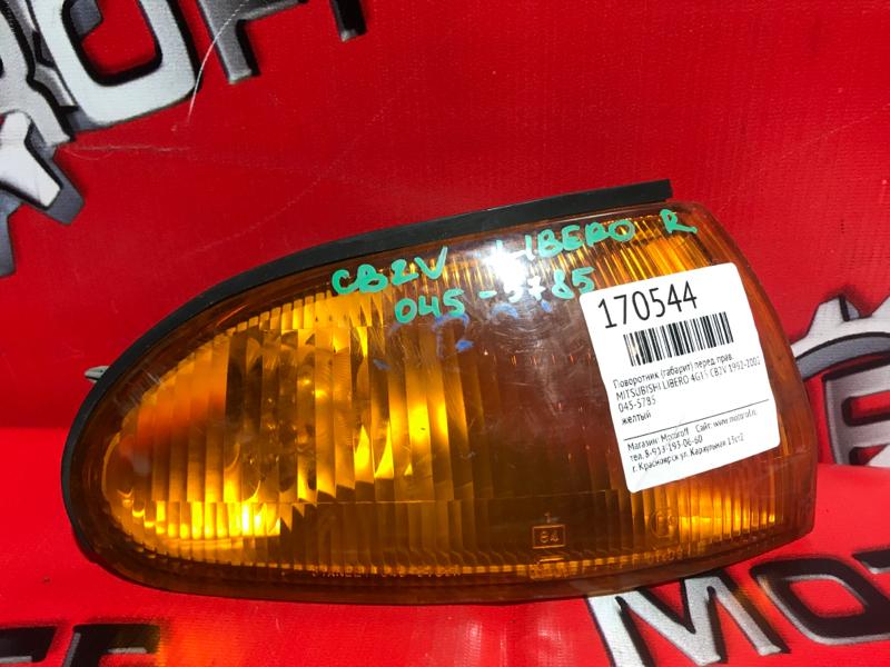 Поворотник (габарит) Mitsubishi Libero CB2V 4G15 1992 передний правый (б/у)