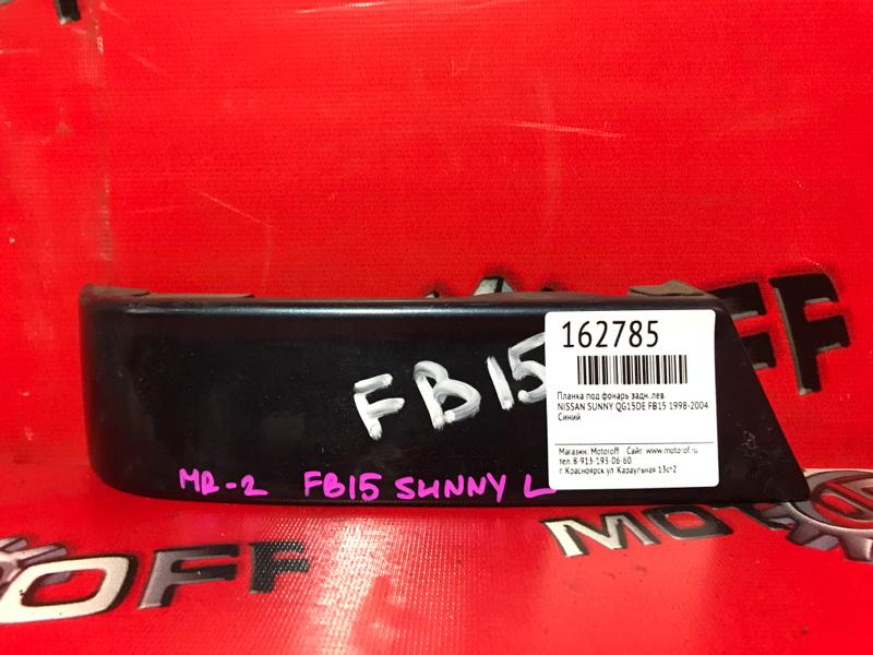 Планка под фонарь Nissan Sunny FB15 QG15DE 1998 задняя левая (б/у)