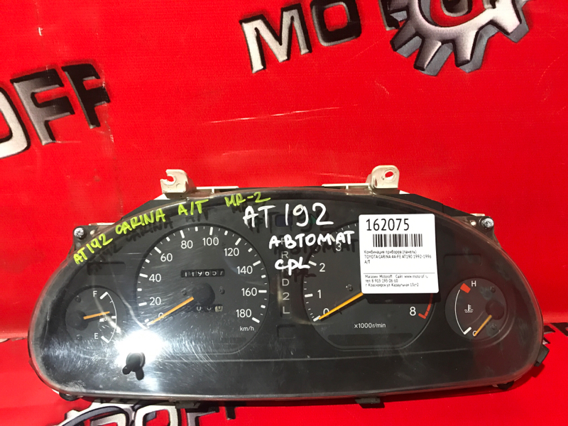 Комбинация приборов (спидометр) Toyota Carina AT190 4A-FE 1992 (б/у)