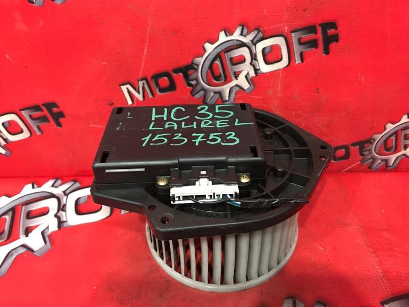 Вентилятор (мотор отопителя) Nissan Laurel HC35 RB20DE 1997 (б/у)