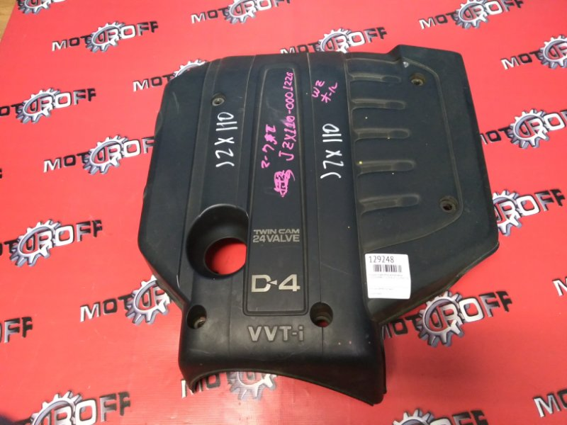 Крышка на двигатель декоративная Toyota Mark Ii GX110 1JZ-FSE 2000 (б/у)