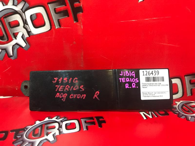 Планка под фонарь Daihatsu Terios Kid J131G EF-DET 1998 задняя правая (б/у)