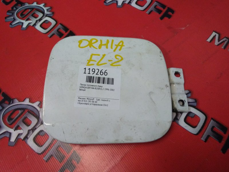Лючок топливного бака Honda Orthia EL2 B20B 1996 (б/у)
