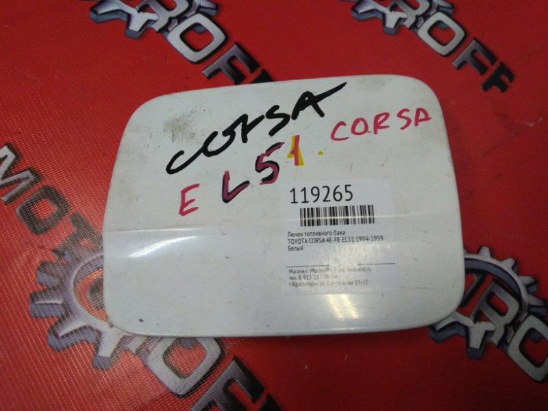 Лючок топливного бака Toyota Corsa EL51 4E-FE 1994 (б/у)
