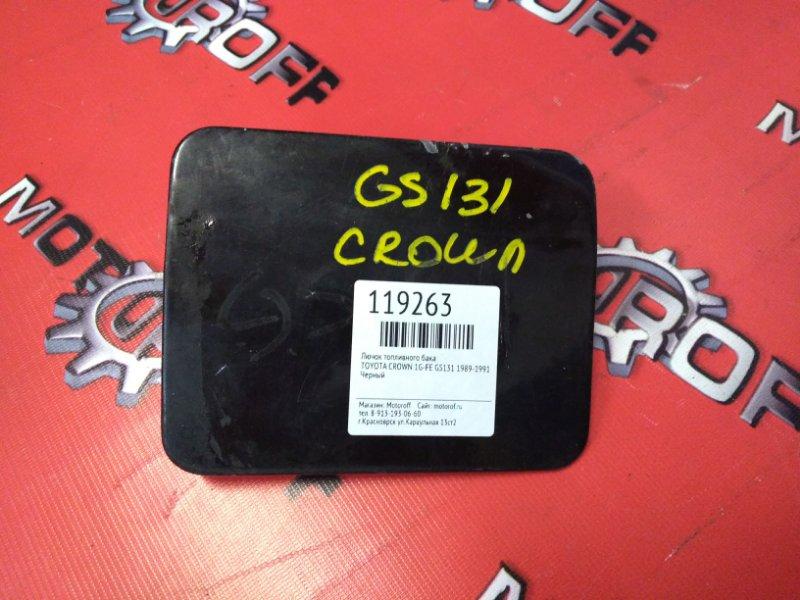 Лючок топливного бака Toyota Crown GS131 1G-FE 1989 (б/у)