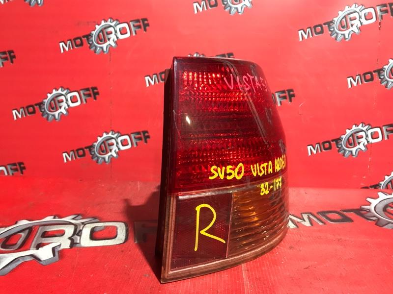 Фонарь (стоп-сигнал) Toyota Vista Ardeo SV50 1AZ-FSE 2001 задний правый (б/у)