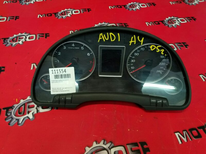 Комбинация приборов (спидометр) Audi A4 B7 ALT 2006 (б/у)