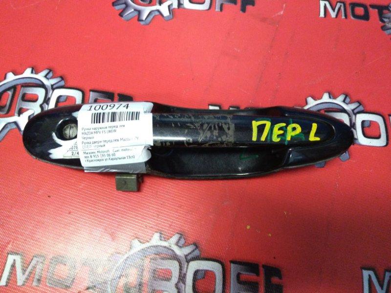 Ручка наружная Mazda Mpv LWEW FS передняя левая (б/у)