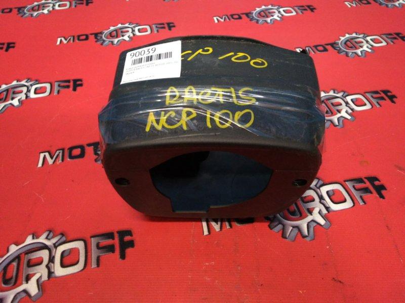 Кожух рулевой колонки Toyota Ractis NCP100 1NZ-FE 2005 (б/у)