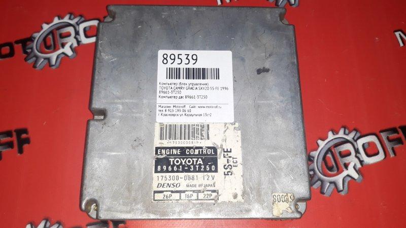 Компьютер (блок управления) Toyota Camry Gracia SXV20 5S-FE 1996 (б/у)