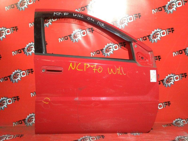 Дверь боковая Toyota Will Cypha NCP70 2NZ-FE 2002 передняя правая (б/у)