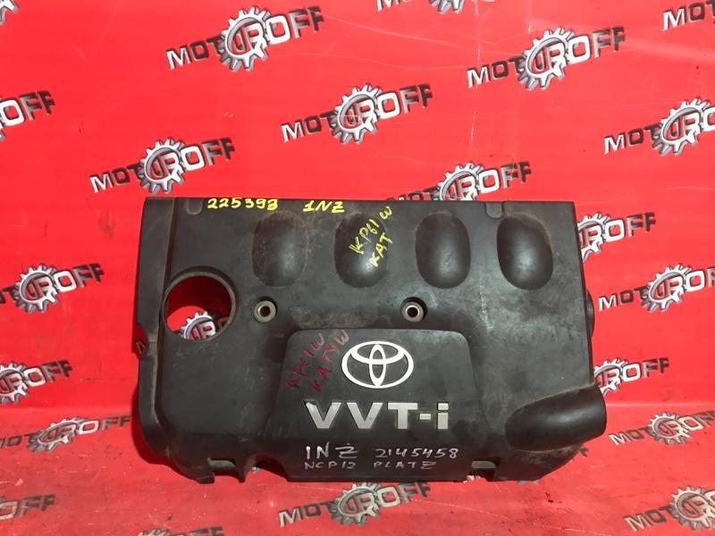 Крышка на двигатель декоративная Toyota Platz NCP12 1NZ-FE 1999 (б/у)