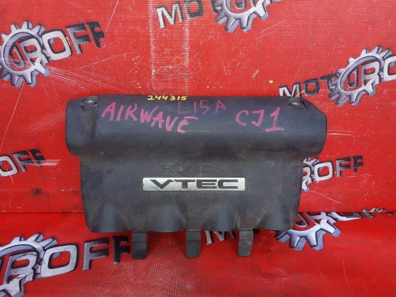 Крышка на двигатель декоративная Honda Airwave GJ1 L13A 2005 (б/у)