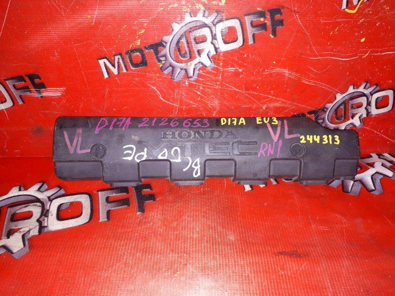 Крышка на двигатель декоративная Honda Civic EU3 D17A 2000 (б/у)