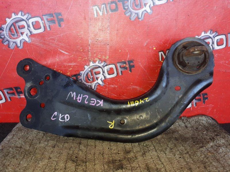 Рычаг подвески Mazda Cx-5 KE2AW SH-VPTS 2012 задний правый нижний (б/у)
